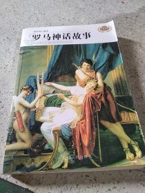 罗马神话故事