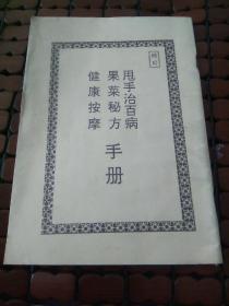 《甩手治百病 果菜秘方 健康按摩》手册【竖版繁体】