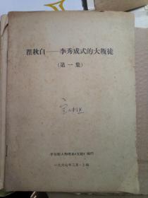 文革资料  : 瞿秋白——李秀成式的大叛徒(第一集)