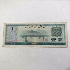1979年外汇兑换券【壹圆】(冠号ZE)