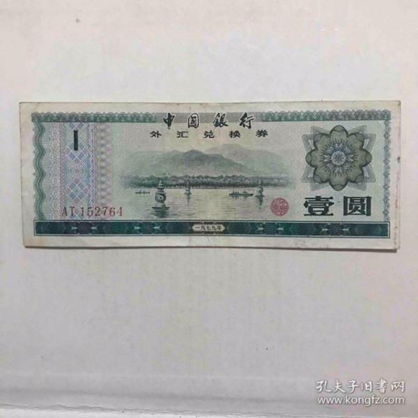 1979年外汇兑换券【壹圆】(冠号AT)