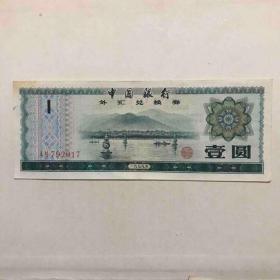 1979年外汇兑换券【壹圆】(冠号AM)
