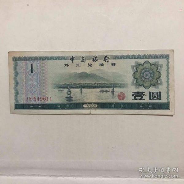 1979年外汇兑换券【壹圆】(冠号AW)