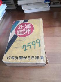 满洲年鉴 (康德六年,昭和十四年,1939年)