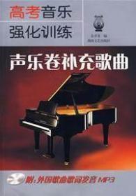 声乐卷补充歌曲(高考音乐强化训练)         湖南文艺出版社       余开基       9787540439316