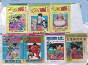 经典漫画书**《七龙珠不同版本 (珍藏本)》(七册合售