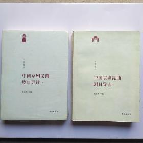 中国京剧昆曲剧目导读(1,2)全两册