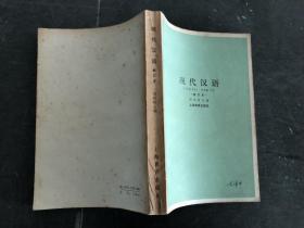 现代汉语(修订本