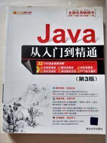 Java从入门到精通 第3版