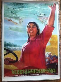 为在1980年基本实现农业机械化而奋斗 文革宣传画 1975年 一版一印 上海人民出版社 邱瑞敏,一开