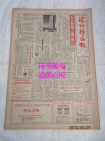 老报纸:深圳特区报 1985年7月14日第666期(1-4版)——五十三层国贸大厦稳如泰山、让国际市场了解深圳、大力发展横向经济联系:再谈福州第一开关厂的腾飞经验、来自深圳的叙述