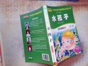 小学生语文新课标必读丛书 第六辑《水孩子》