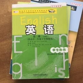 外研社版高中英语教材 必修3 高一下学期