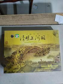 中国音画:清明上河图(盒装一英文书+一画卷+两碟)盒装未拆封