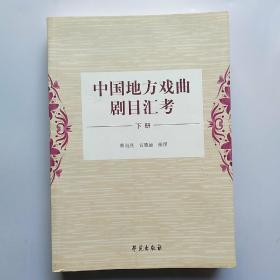 中国地方戏曲剧目汇考(下册)
