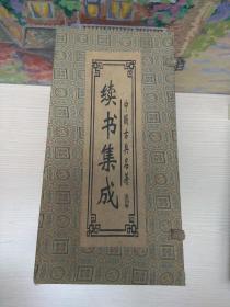 中国古典名著续书集成(足本 全四卷 16开精装 有收藏证)布面函套