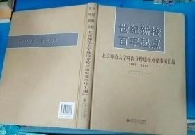 2000-2010-世纪新校 百年起点-北京师范大学珠海分校建校重要事项汇编