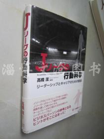 Jリーゲの行动科学【签赠本】【大32开精装 日文原版】