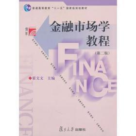 金融市场学教程(第2版)