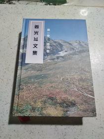 姜光斗文集 第一卷 诗词卷