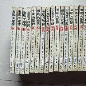 射雕英雄传漫画25本合售