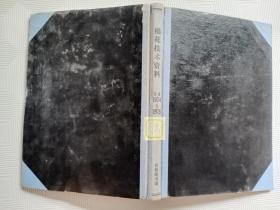 棉花技术资料1974  1-4  1975  1  精装 合订本