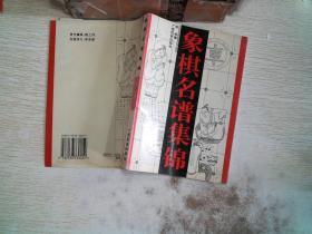 象棋名谱集锦    有水迹
