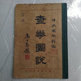 查拳图说 民国21年3版。