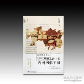 九色鹿·丝绸之路上的西州回鹘王朝