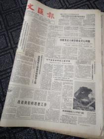生日报……老报纸、旧报纸:文汇报1988年8月31日(1-4版)《竹下登首相昨经上海回国》