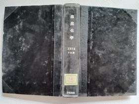 炼焦化学1978 1-6 精装 合订本