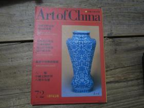 《中国文物世界 72》
