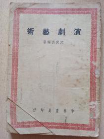 民国三十七年(1948年)演剧艺术
