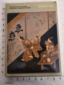 Eskenazi: the Charles A. Greenfield Collection of Japanese Lacquer (英語) 精裝