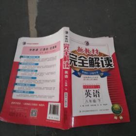 新教材完全解读沪教牛津版八年级英语(下)