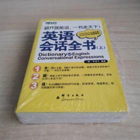 英语会话全书  上下两册  带盘