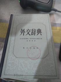 外交辞典1