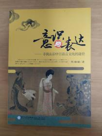 意识与表达 : 寻找认识中日语言文化的途径