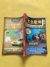 大众软件 2006年增刊(权威《魔兽世界》高级典藏图文指导全书)