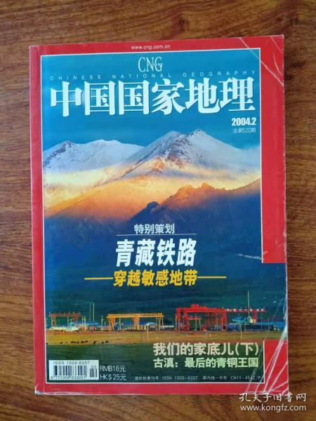 《中国国家地理》期刊 2004年02第二期,总第520期,地理知识2004年2月 特别策划:青藏铁路 穿越敏感地带;我们的家底儿(下) 古漠:最后的青铜王国  CF
