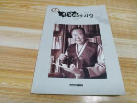 金达莱阿里郎(朝鲜文)진달래아리랑