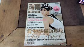 瑞丽 时尚先锋 2008.4