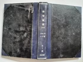 数学通报1965年(1-12,合订本)