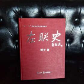 左联即中国左翼作家联盟,由鲁迅、瞿秋白、茅盾等著名作家于1930年在上海发起成立,虽然只存在了6年,但它却是各文学社团中影响冣大,成员冣多,作品也冣丰富的,为我国新文学的发展作出了重要贡献。市面稀见!