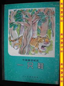 1992年出版的---16开大精装本----彩 图--童 话 故事---【【一 只 鞋】】----1000册---稀少