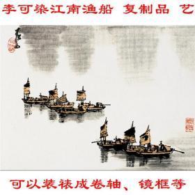 李可染江南渔船 复制品 艺术微喷画芯 可装裱 画框横幅横披A710