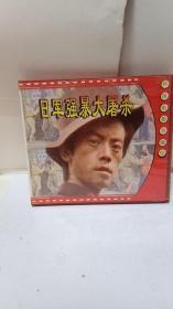 老电影VCD,日军强暴大屠杀。
