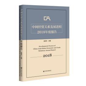 中阿经贸关系发展进程2018年度报告