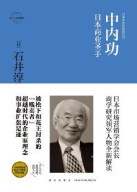 中内功:日本商业圣手