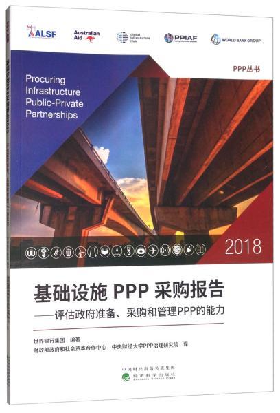 基础设施PPP采购报告2018:评估政府准备、采购和管理PPP的能力